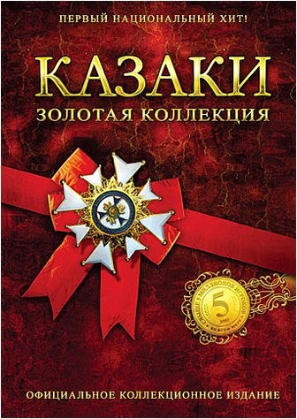 Казаки / Cossacks (2001) PC