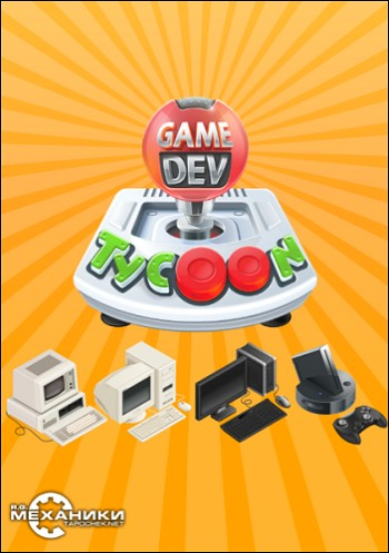 Game Dev Tycoon [v 1.5.28] (2013) PC
