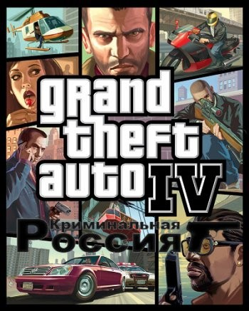GTA 4 / Grand Theft Auto IV: Criminal Russia (2014) PC