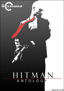 Hitman - Ultimate Collection (2000-2012) (PC/RUS)