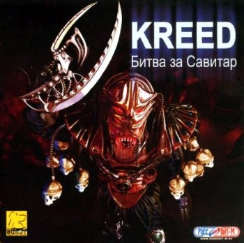 Kreed: Battle for Savitar (2004) PC