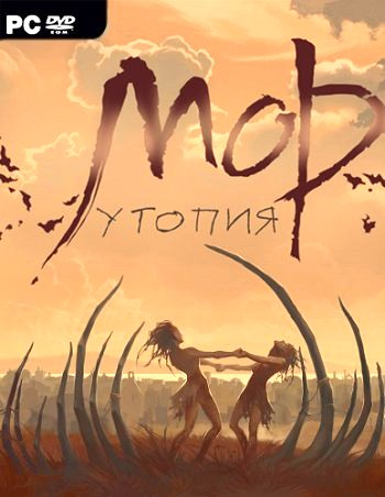 Мор. Утопия / Pathologic (2017)