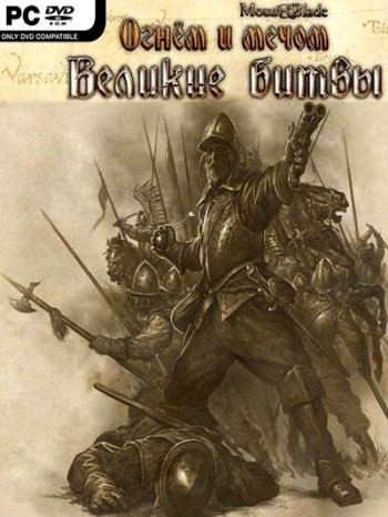 Mount and Blade - Великие битвы (2010) PC