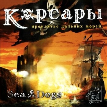 Корсары: Проклятие дальних морей / Sea Dogs (2000) PC