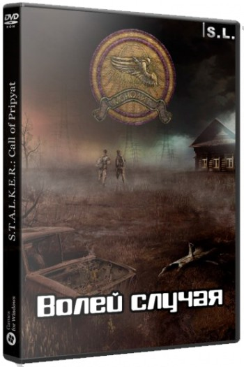 S.T.A.L.K.E.R.: Call of Pripyat - Волей случая (2017) PC