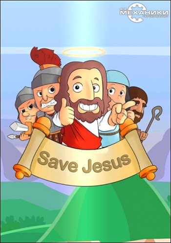 Save Jesus (2016) PC