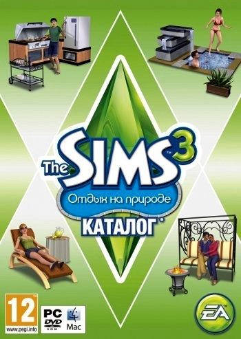 The Sims 3: Отдых на природе / The Sims 3: Outdoor Living Stuff (2011)