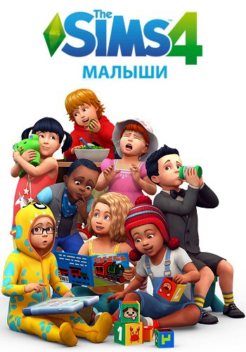 The Sims 4 Малыши (2017) PC